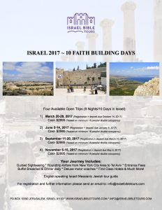 tours dates for Israel Bible Tours